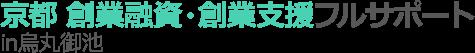 京都 創業融資・創業支援フルサポートin烏丸御池