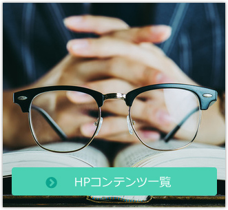 HPコンテンツ一覧