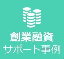 創業融資 サポート事例