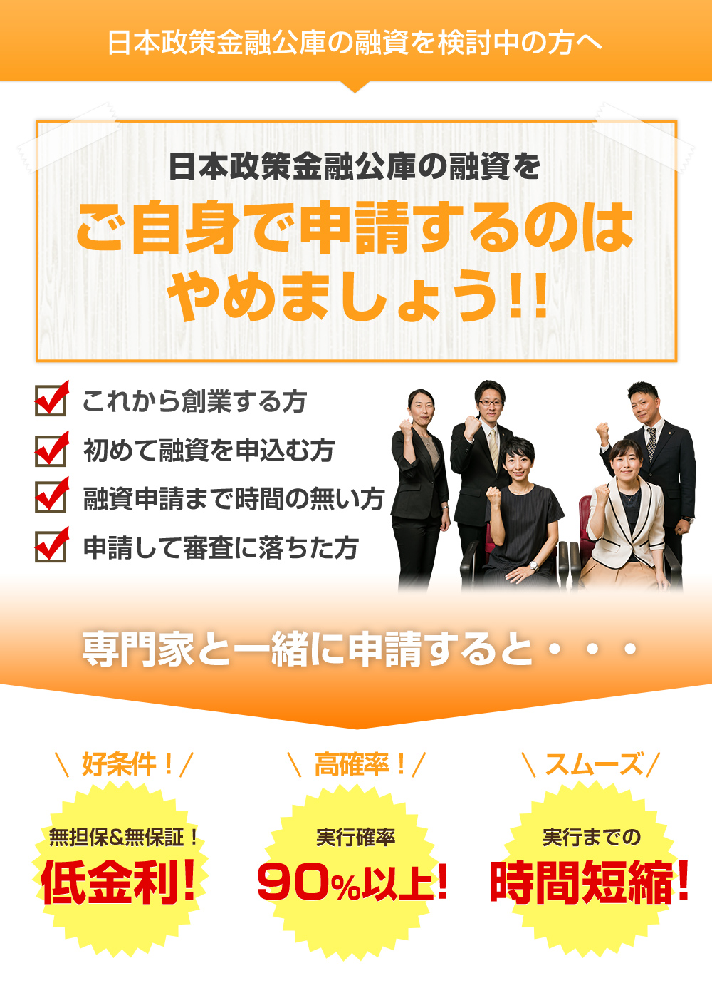 政策 金融 融資 日本 コロナ 公庫